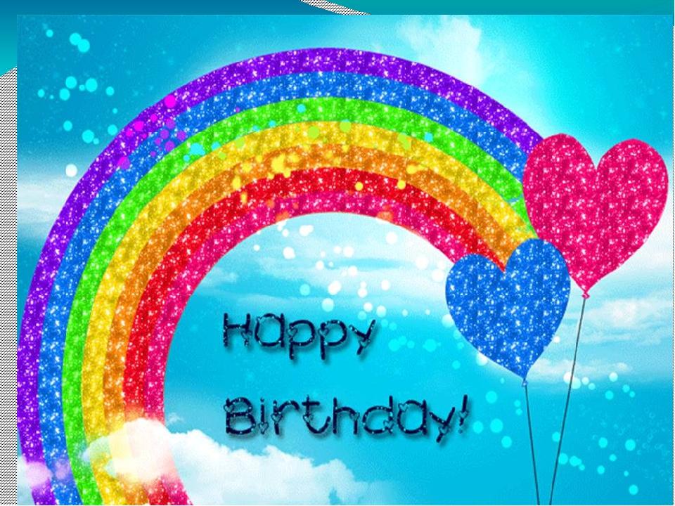 Мальчику года, открытка радуга день рождения