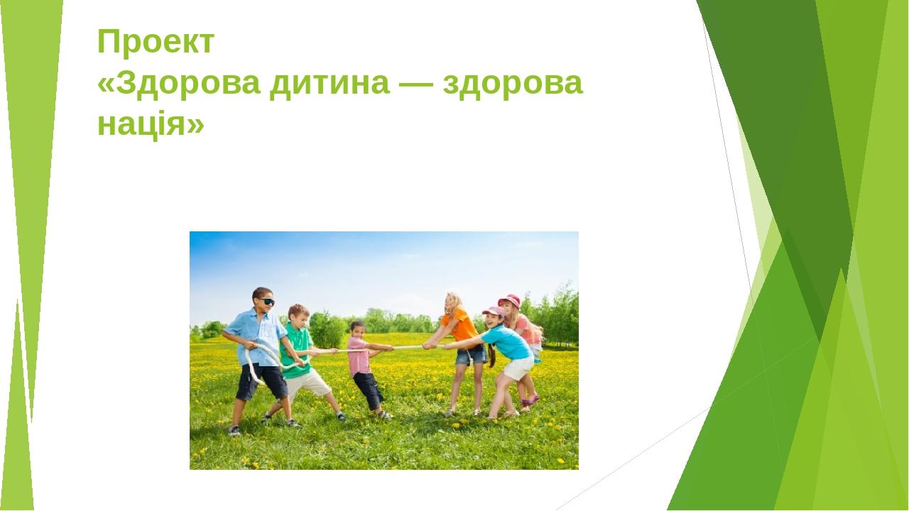 Проект «Здорова дитина — здорова нація»