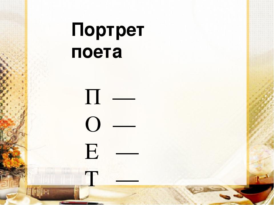 Портрет поета П — О — Е — Т —
