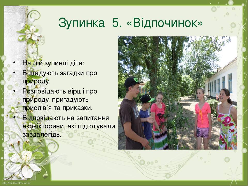 Зупинка 5. «Відпочинок» На цій зупинці діти: Відгадують загадки про природу. Розповідають вірші про природу, пригадують прислів'я та приказки. Відп...