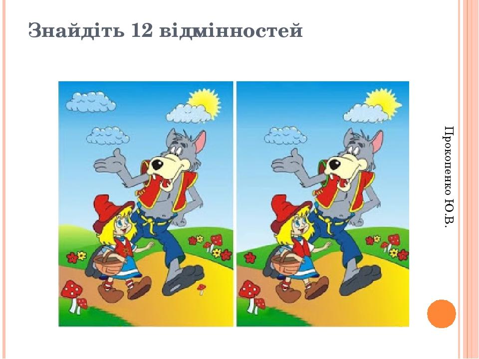 Знайдіть 12 відмінностей Прокопенко Ю.В.