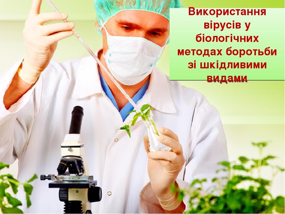 Використання вірусів у біологічних методах боротьби зі шкідливими видами