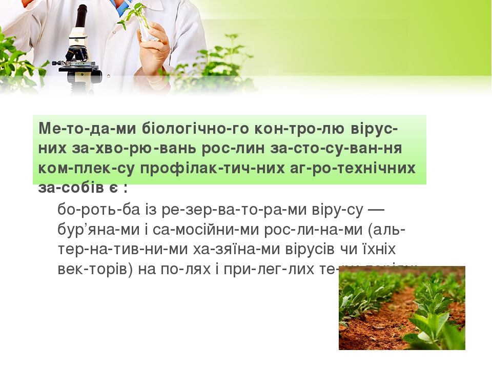 Методами біологічного контролю вірусних захворювань рослин застосування комплексу профілактичних агротехнічних засобів є : бо...