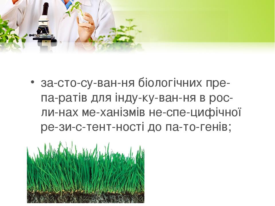 застосування біологічних препаратів для індукування в рослинах механізмів неспецифічної резистентності до патогенів;
