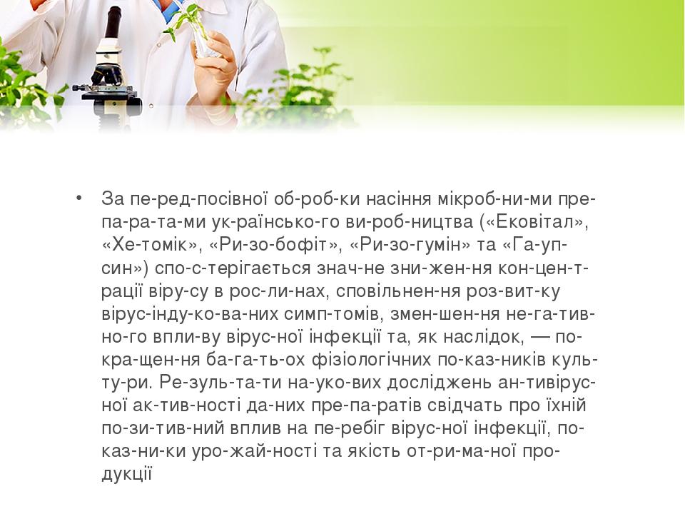 За передпосівної обробки насіння мікробними препаратами українського виробництва («Ековітал», «Хетомік», «Ризобофіт», «Ризогумін...