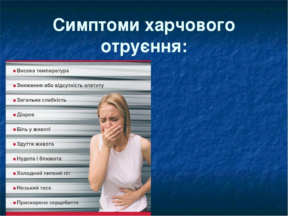 Симптоми харчового отруєння: Савченко Т.Т.