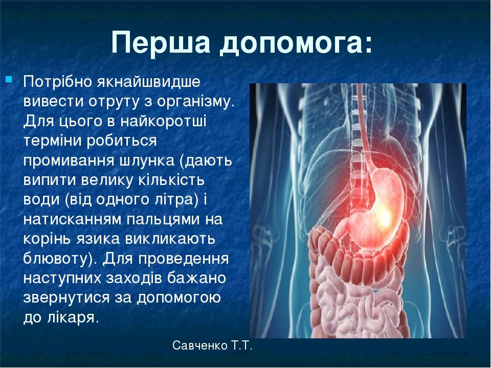 Перша допомога: Потрібно якнайшвидше вивести отруту з організму. Для цього в найкоротші терміни робиться промивання шлунка (дають випити велику кі...