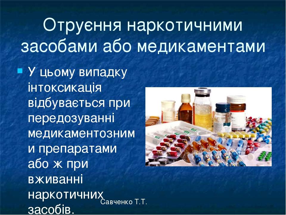 Отруєння наркотичними засобами або медикаментами У цьому випадку інтоксикація відбувається при передозуванні медикаментозними препаратами або ж при...