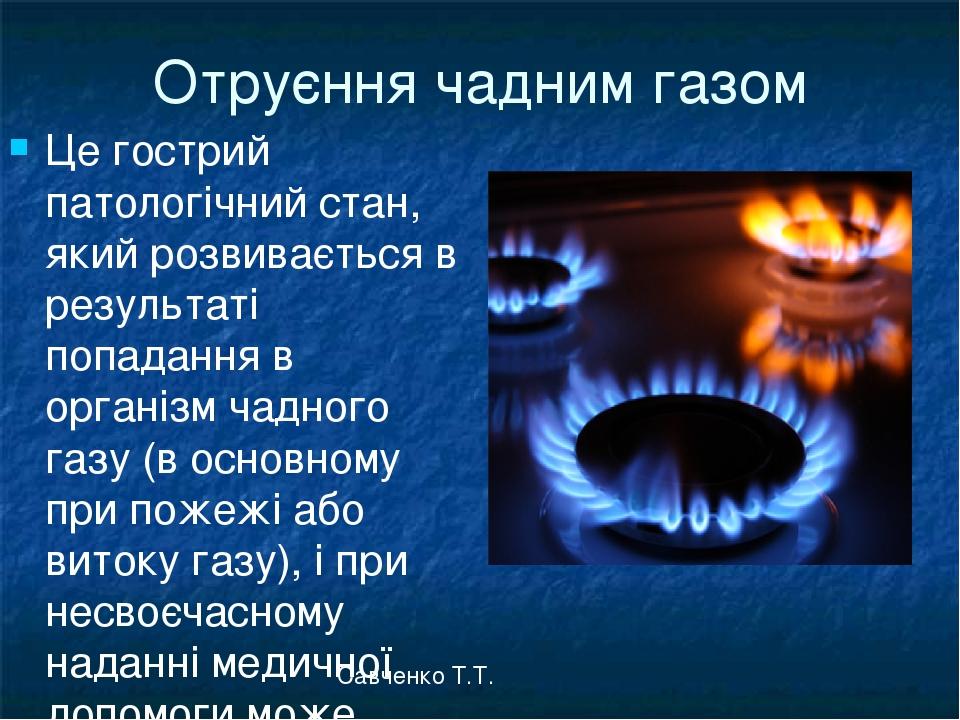 Отруєння чадним газом Це гострий патологічний стан, який розвивається в результаті попадання в організм чадного газу (в основному при пожежі або ви...