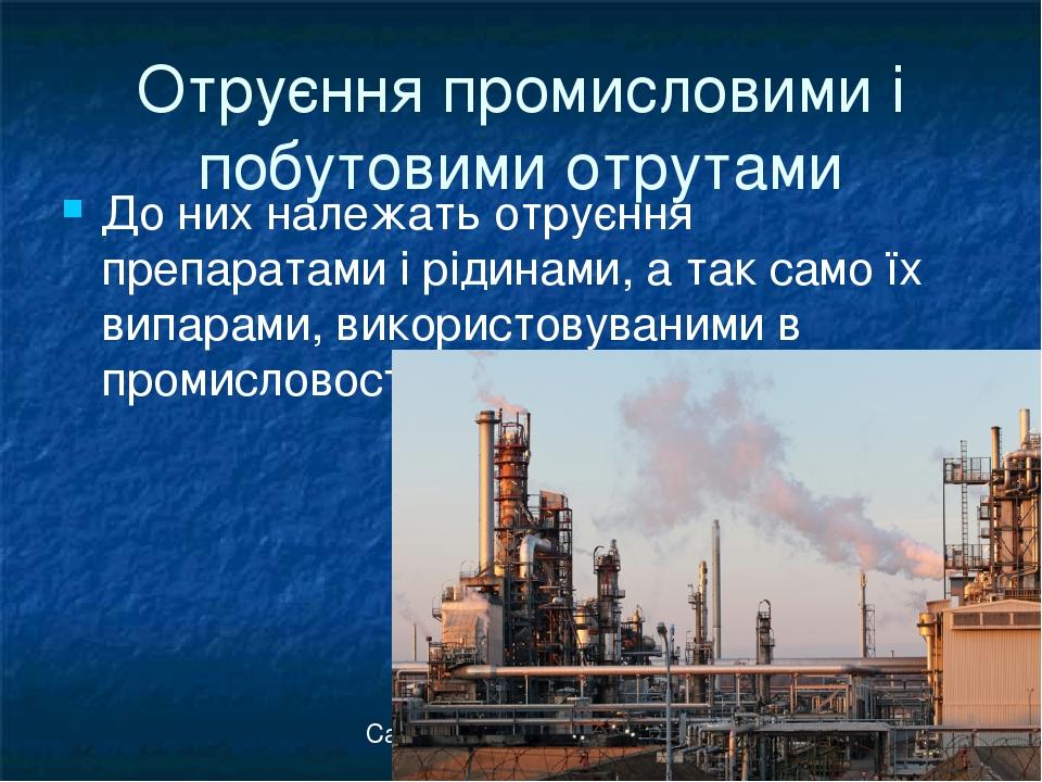 Отруєння промисловими і побутовими отрутами До них належать отруєння препаратами і рідинами, а так само їх випарами, використовуваними в промислово...