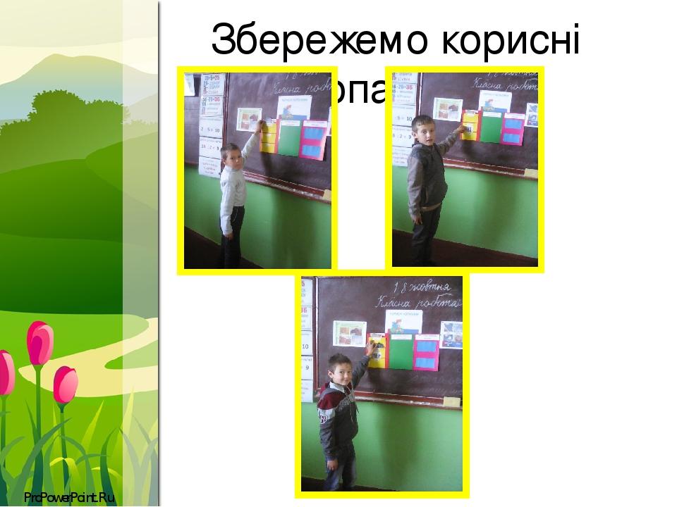 Збережемо корисні копалини ProPowerPoint.Ru