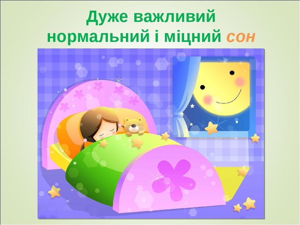 Картинки день ночь для детей 3-4 лет