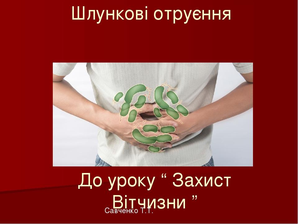 """До уроку """" Захист Вітчизни """" Шлункові отруєння Савченко Т.Т."""