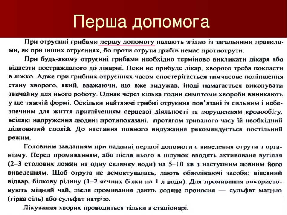 Перша допомога Савченко Т.Т.