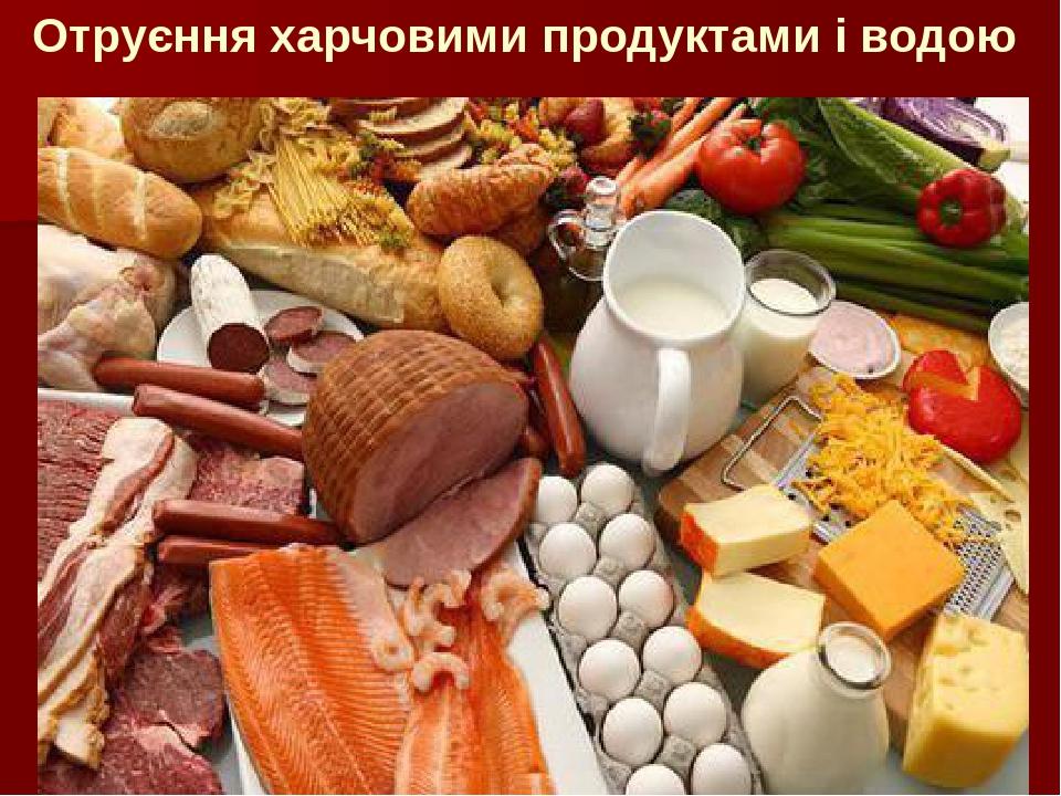 Отруєння харчовими продуктами і водою