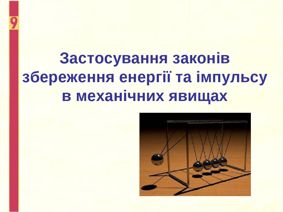 Застосування законів збереження енергії та імпульсу в механічних явищах
