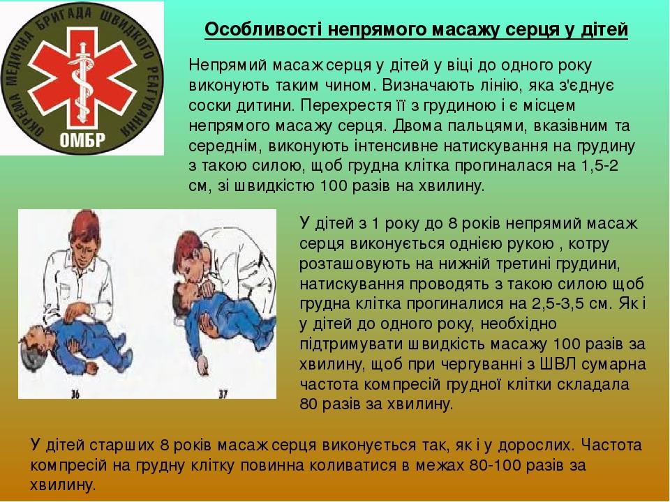 Особливості непрямого масажу серця у дітей Непрямий масаж серця у дітей у віці до одного року виконують таким чином. Визначають лінію, яка з'єднує ...