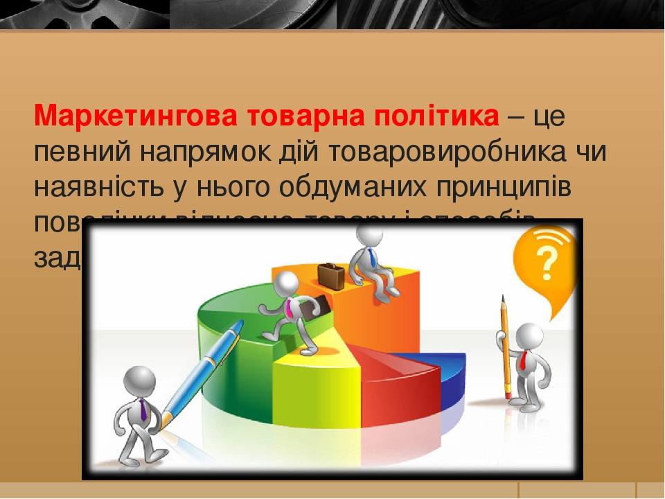 Маркетингова товарна політика – це певний напрямок дій товаровиробника чи наявність у нього обдуманих принципів поведінки відносно товару і способі...