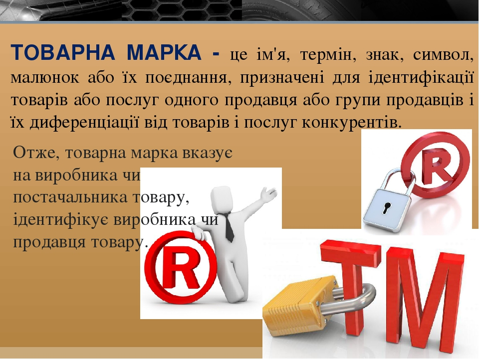 ТОВАРНА МАРКА - це ім'я, термін, знак, символ, малюнок або їх поєднання, призначені для ідентифікації товарів або послуг одного продавця або групи ...