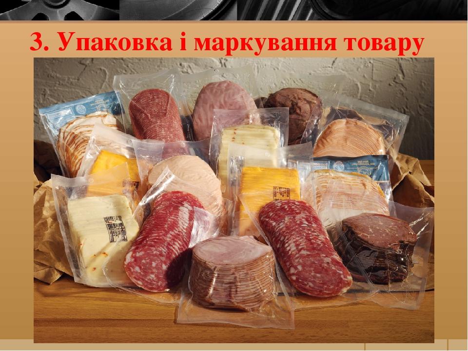 3. Упаковка і маркування товару