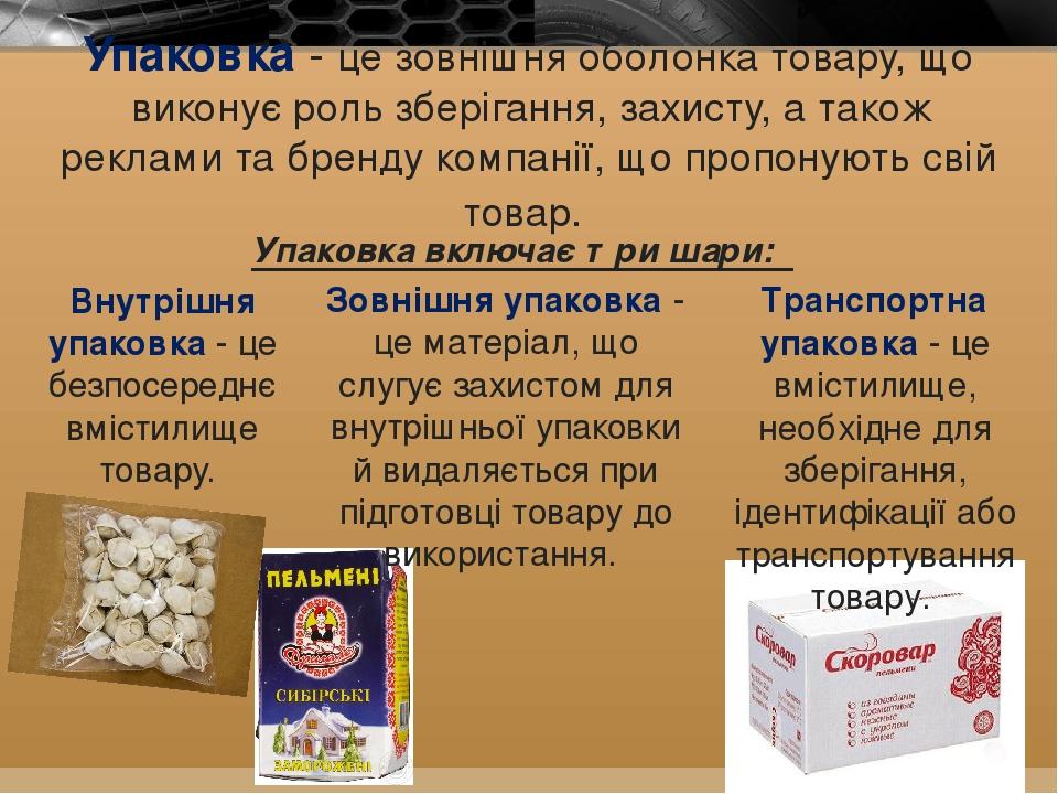 Упаковка - це зовнішня оболонка товару, що виконує роль зберігання, захисту, а також реклами та бренду компанії, що пропонують свій товар. Упаковк...