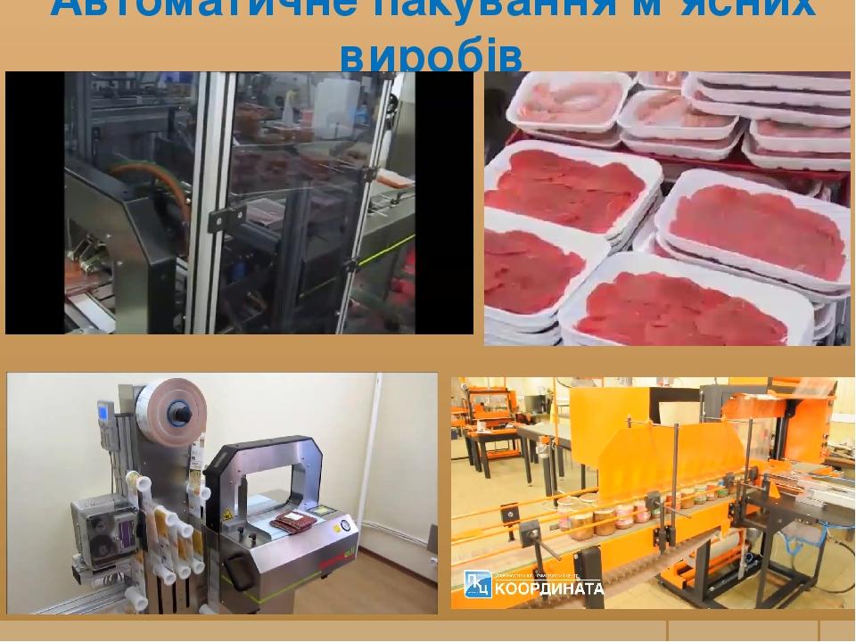 Автоматичне пакування м'ясних виробів
