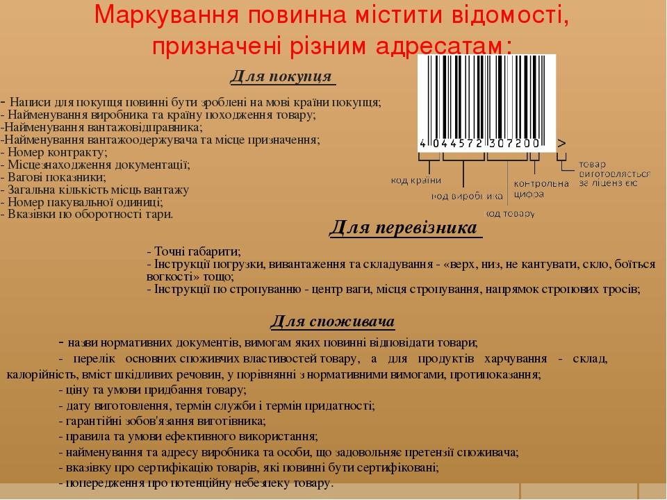 Маркування повинна містити відомості, призначені різним адресатам: Для покупця - Написи для покупця повинні бути зроблені на мові країни покупця; -...