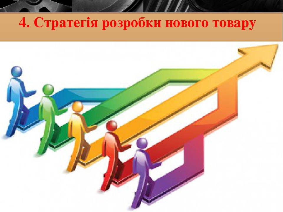 4. Стратегія розробки нового товару