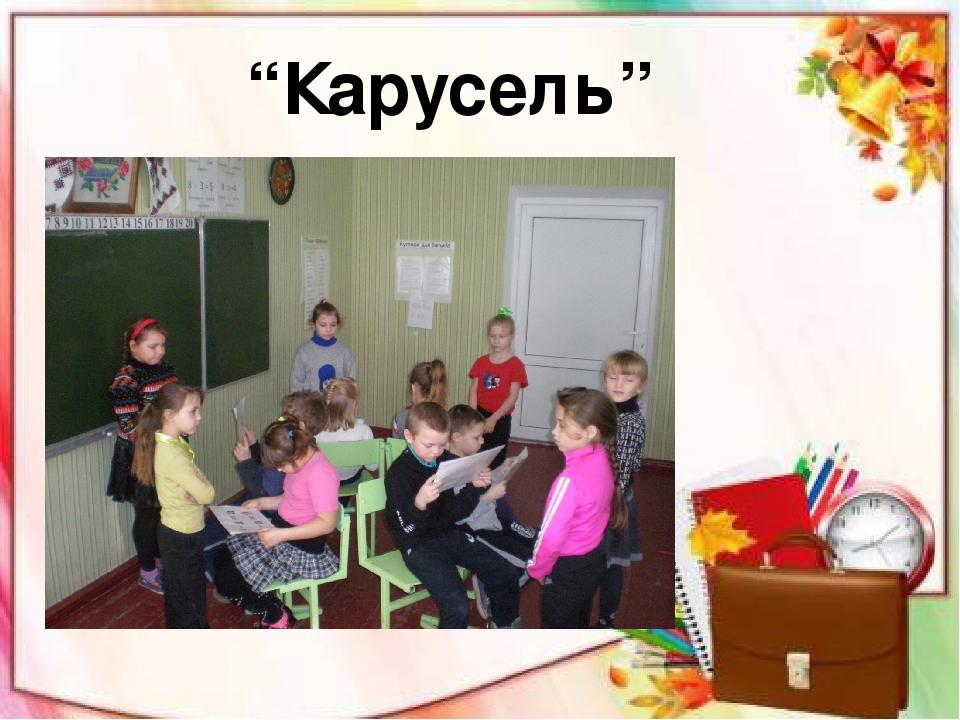 """""""Карусель"""""""