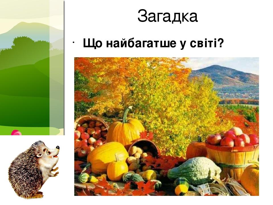 Що найбагатше у світі? Загадка ProPowerPoint.Ru