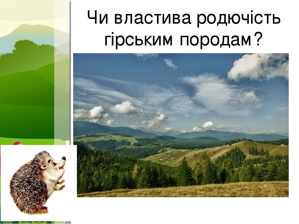 Чи властива родючість гірським породам? ProPowerPoint.Ru