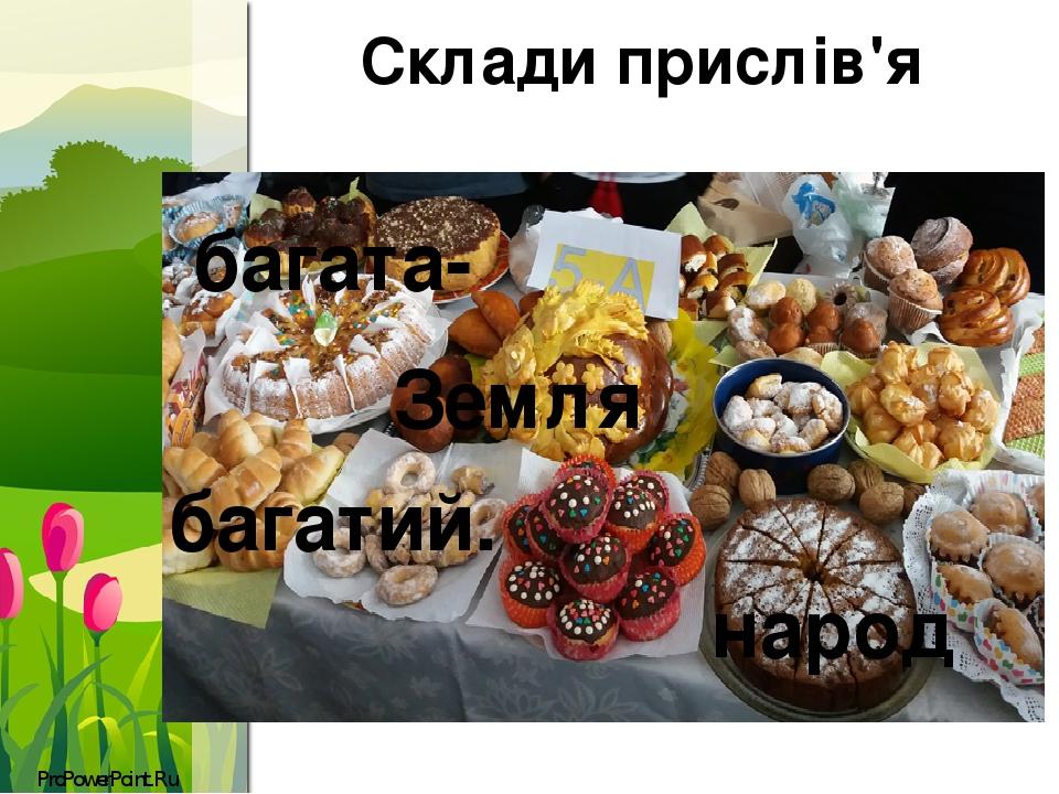 Склади прислів'я Земля багата- народ багатий. ProPowerPoint.Ru
