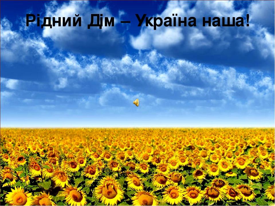 Рідний Дім – Україна наша!