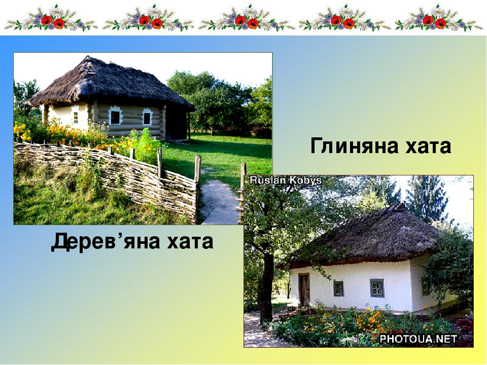Дерев'яна хата Глиняна хата