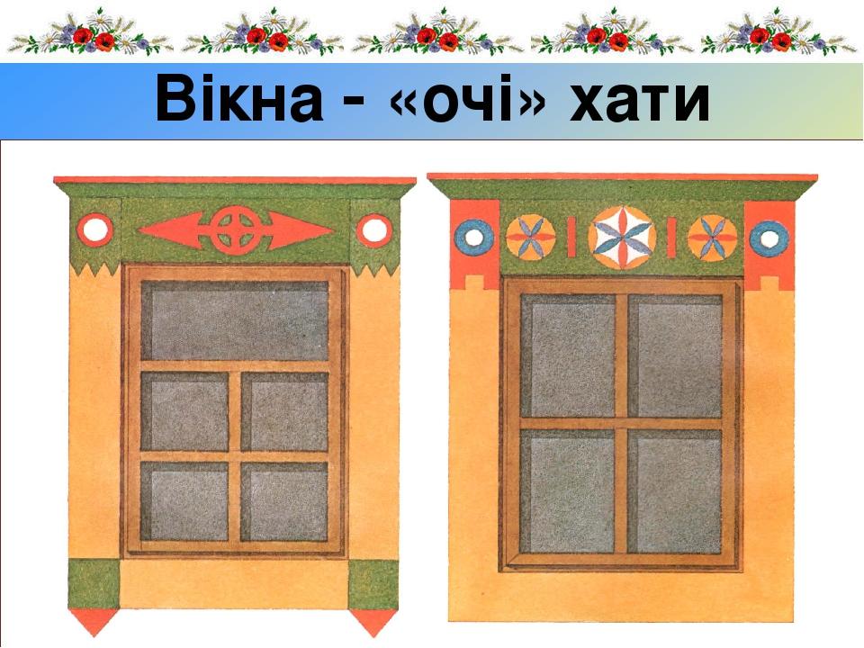 Вікна  «очі» хати