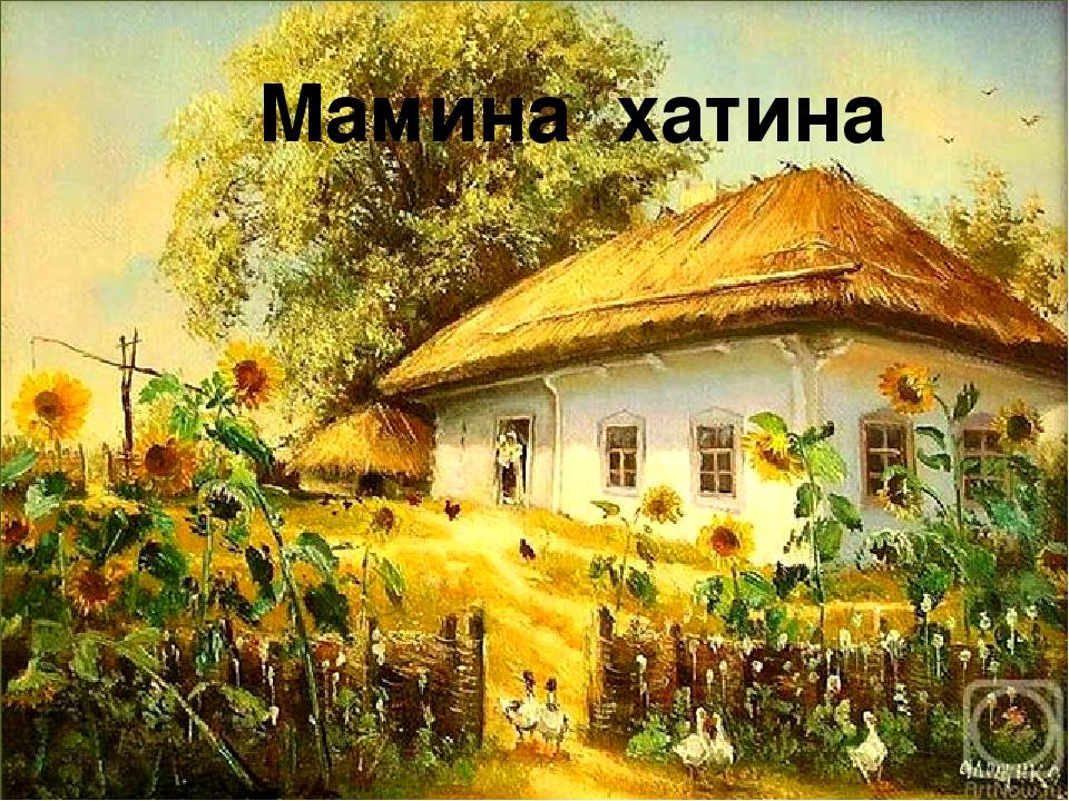 Мамина хатина