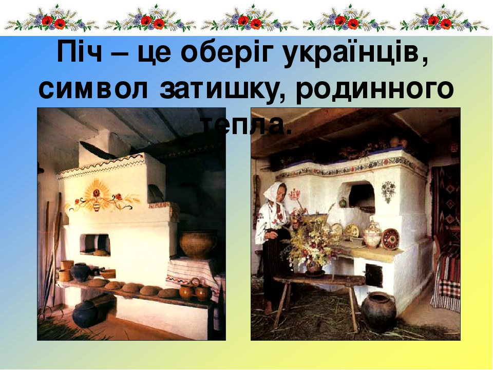 Піч – це оберіг українців, символ затишку, родинного тепла.
