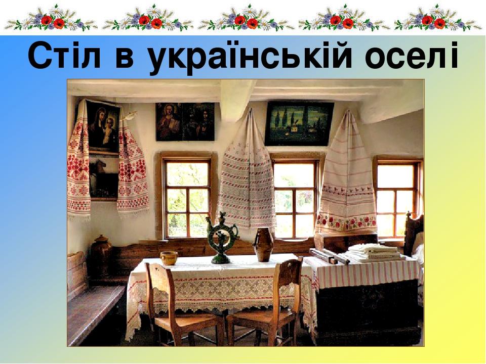 Стіл в українській оселі