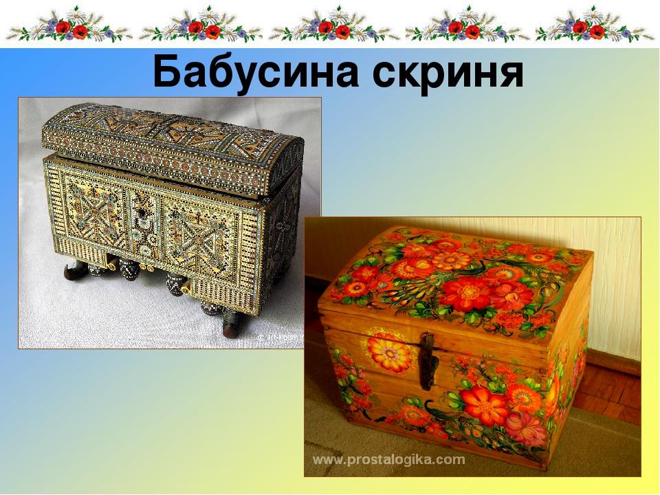 Бабусина скриня