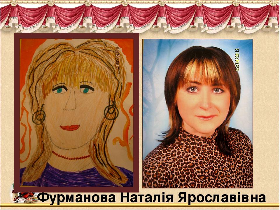 Фурманова Наталія Ярославівна