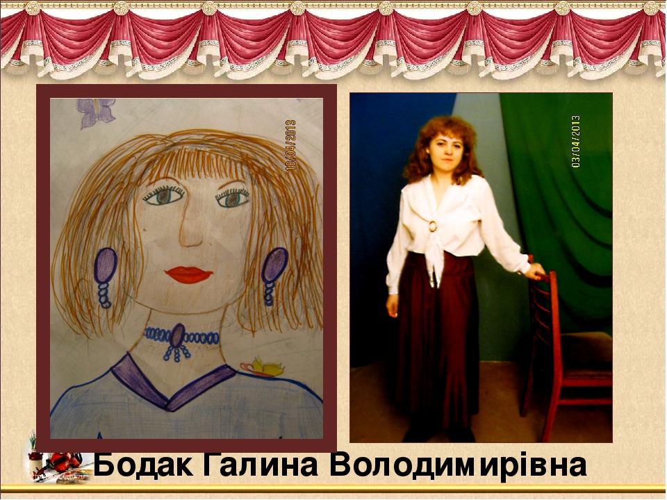 Бодак Галина Володимирівна