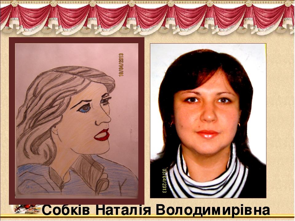 Собків Наталія Володимирівна