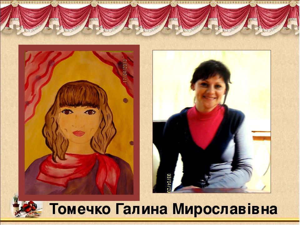 Томечко Галина Мирославівна