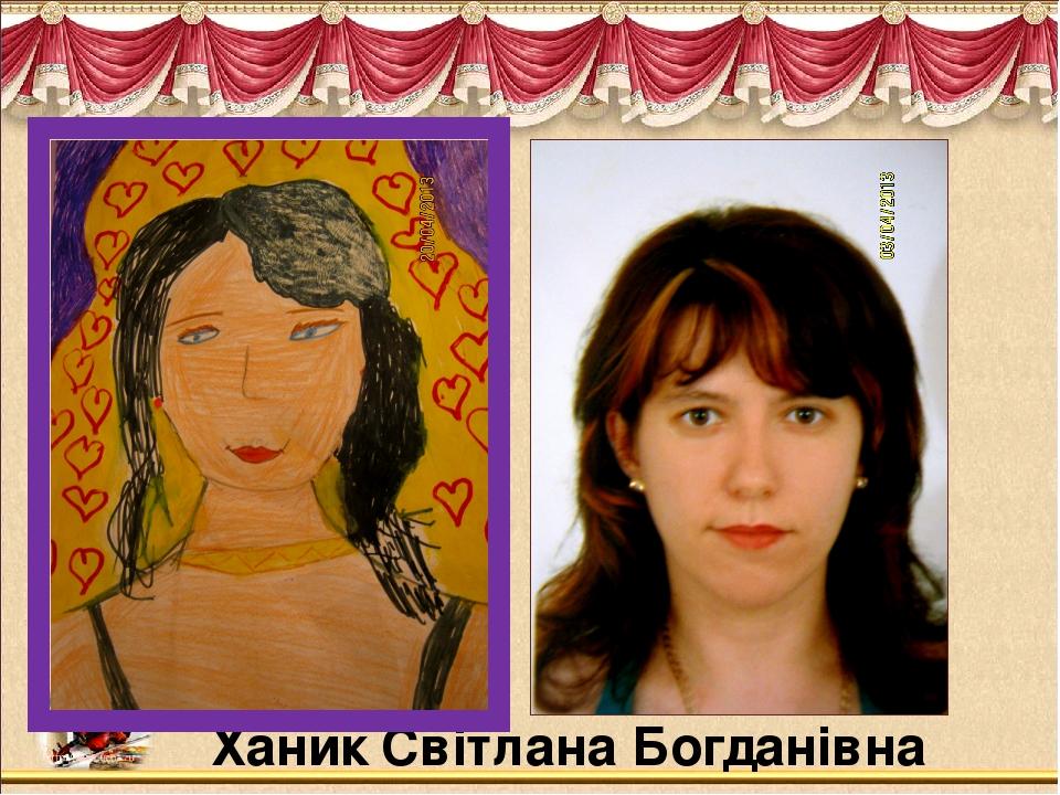 Ханик Світлана Богданівна