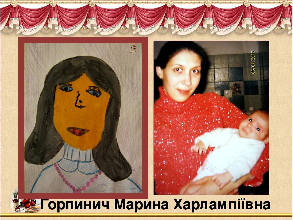 Горпинич Марина Харлампіївна