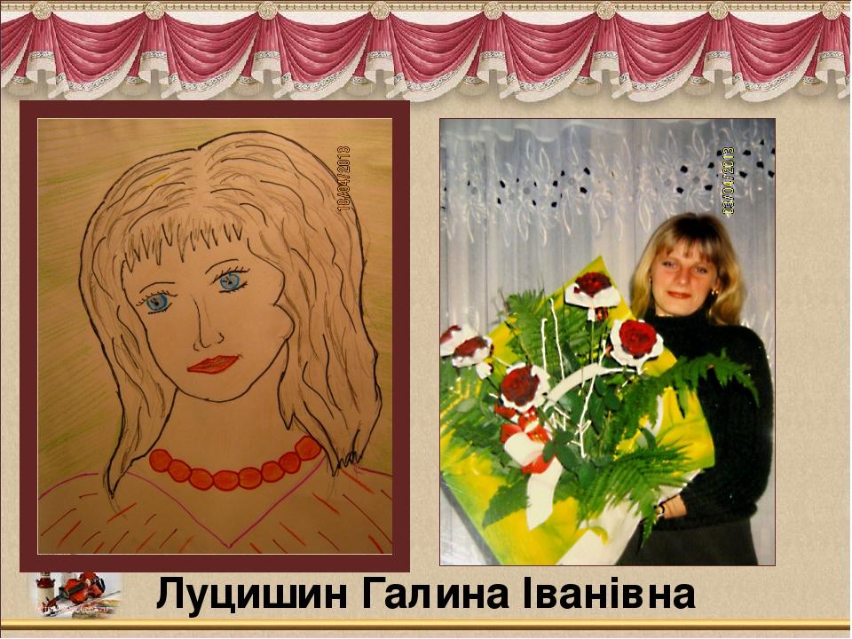 Луцишин Галина Іванівна
