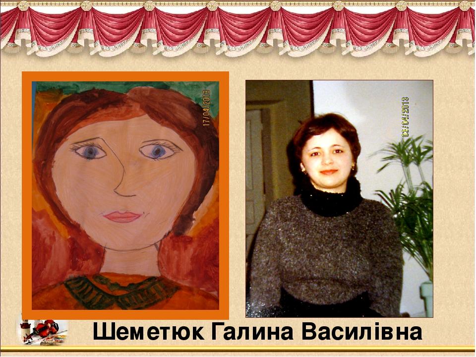 Шеметюк Галина Василівна