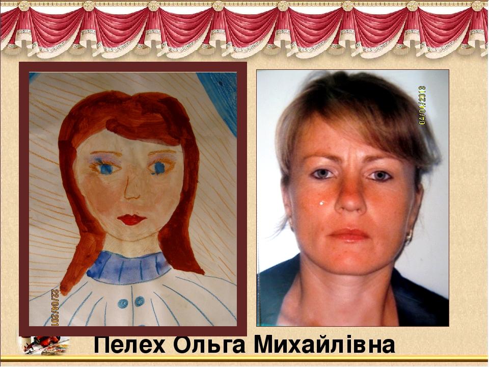 Пелех Ольга Михайлівна