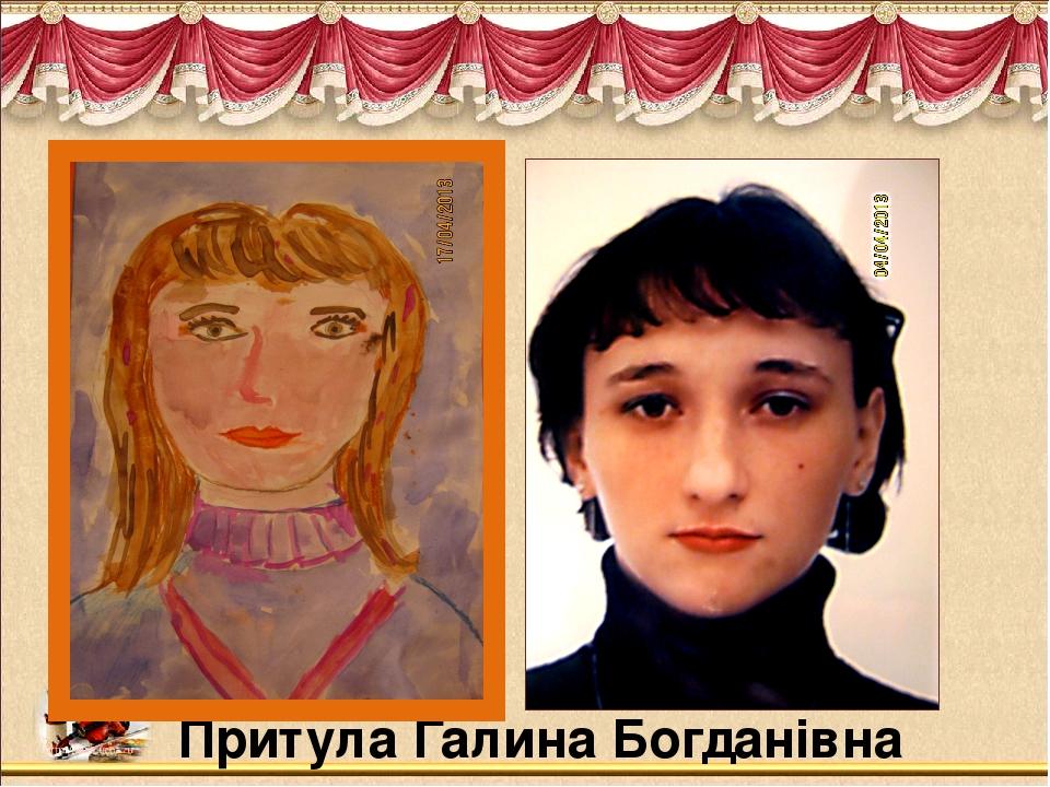 Притула Галина Богданівна