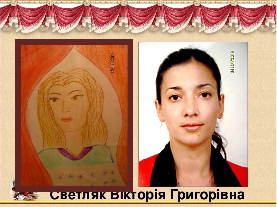Светляк Вікторія Григорівна